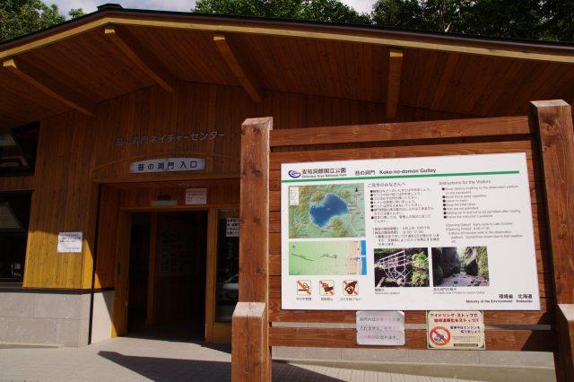 20100806苔の洞門1.jpg
