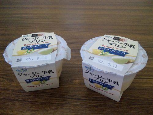 ジャージー牛乳プリン.jpg