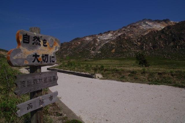 恵山2011年6月7日-18.jpg