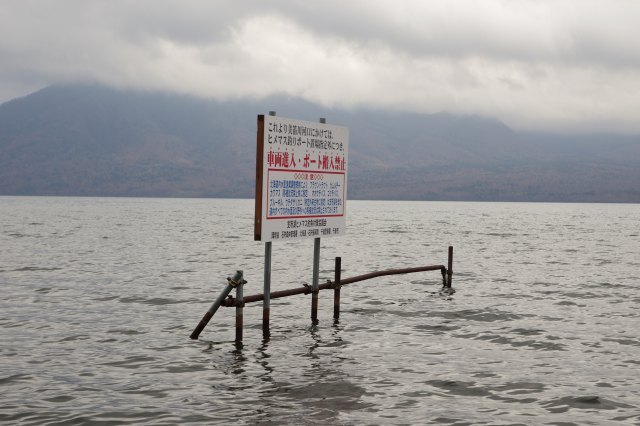 支笏湖2011年10月28日10.jpg