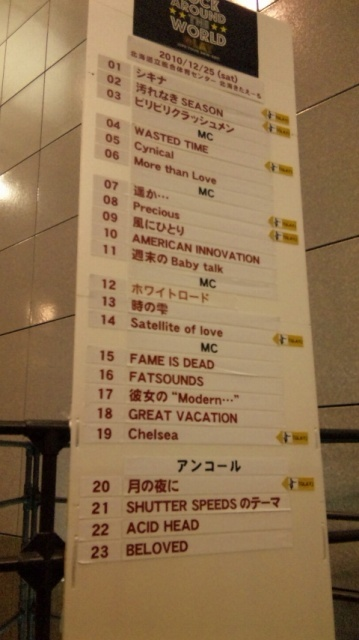 GLAY LIVE TOUR 2010-2011 ROCK AROUND THE WORLD inきたえーるセットリスト.jpg